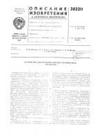 Патент 302211 Устройство для прижил\а кролюк свариваемыхэлементов