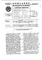 Патент 644811 Способ получения сульфидалкилфенолятной присадки к смазочных маслам