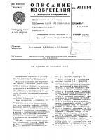 Патент 901114 Установка для перемещения грузов