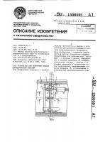 Патент 1500591 Устройство для поштучной выдачи цилиндрических изделий