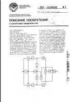 Патент 1429345 Корреляционный приемник сигналов