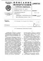 Патент 949755 Магнитопровод электрической машины