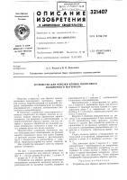 Патент 321407 Устройство для обрезки кромок полосового полимерного материала