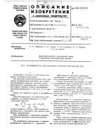 Патент 521930 Вспениватель для флотации полиметаллических руд