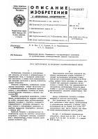 Патент 612137 Загрузочное устройство нагревательной печи