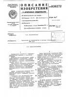 Патент 836272 Рельсоочиститель