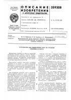 Патент 359308 Патент ссср  359308