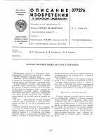 Патент 377276 Система внешней подвески груза к вертолету