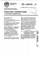 Патент 1056100 Способ вибросейсмической разведки