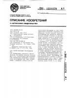 Патент 1331570 Способ флотации несульфидных руд