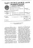 Патент 836799 Устройство управления установкой фикси-рованных частот