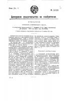 Патент 24526 Сапожный штамповочный пресс