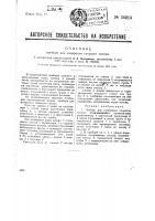 Патент 34214 Прибор для измерения скорости потока