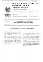 Патент 497361 Диск для рабочего барабана валичного джина