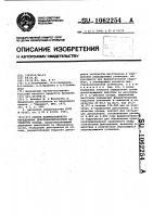Патент 1062254 Способ количественного определения декстринолитической активности солода