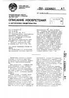 Патент 1530821 Способ управления группой эрлифтов