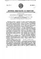 Патент 35091 Приспобление для выключения лопастей ветряного двигателя