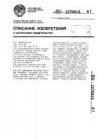 Патент 1270415 Скважинная штанговая насосная установка