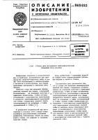 Патент 969493 Стенд для вращения цилиндрических изделий при сварке