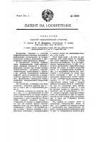 Патент 13569 Плавучая торфодобывающая установка