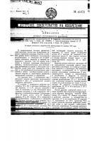 Патент 45471 Тяговой (тепловозный) двигатель