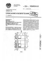Патент 1836524 Сооружение для защиты берегов