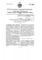 Патент 54688 Боковое ограждение для трамвайных вагонов