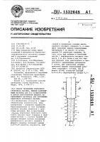 Патент 1532648 Способ укрепления берегового грунтового массива, жидкий закрепляющий материал для его осуществления и способ приготовления жидкого закрепляющего материала для укрепления берегового грунтового массива