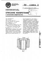 Патент 1140916 Способ приварки труб к трубным решеткам