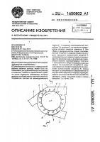 Патент 1650802 Устройство для очистки лубоволокнистого материала