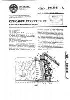Патент 1043031 Устройство для прессования волокнистых материалов
