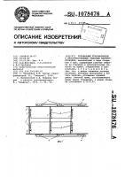 Патент 1078476 Трехфазный трансформатор с пространственным стыковым магнитопроводом