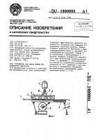 Патент 1460085 Устройство для мятья ленты волокнистого материала