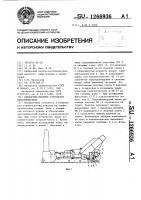 Патент 1266936 Лебедочно-якорное устройство каналокопателя