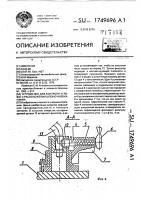 Патент 1749696 Устройство для контроля углового расположения шпоночной канавки