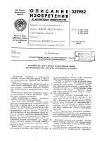 Патент 327982 Устройство для сварки поперечных швов цилиндрических обечаек овального сечения