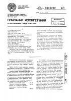 Патент 1615262 Варочный раствор для получения волокнистого целлюлозного полуфабриката