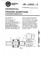 Патент 1130727 Линия термообработки и штамповки деталей