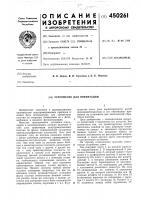 Патент 450261 Устройство для ориентации