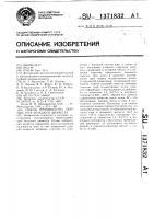 Патент 1371832 Способ производства сварных труб большого диаметра