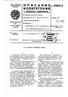 Патент 866014 Ленточно-смешивающая машина