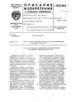 Патент 651282 Программное устройство для управления источником сейсмических волн