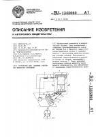 Патент 1345060 Устройство для поверки счетчиков жидкости сличением