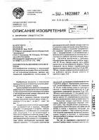 Патент 1822887 Очиститель волокнистого материала