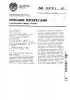 Патент 1337412 Способ получения глюкозосодержащего сиропа