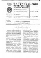 Патент 724567 Способ производства спирта из крахмалистого сырья