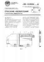 Патент 1219353 Устройство для групповой очистки древесины