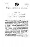 Патент 24143 Устройство для учета числа залитий спиртом контрольного снаряда сименса