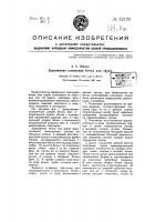 Патент 52129 Деревянная клепковая бочка или труба