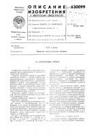 Патент 630099 Чертежный прибор